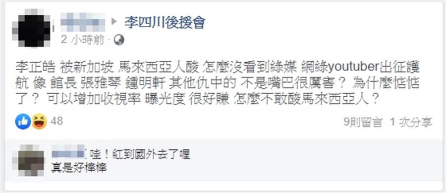 韓粉在臉書社團發文。(圖/ 翻攝自 李四川 臉書後援會)