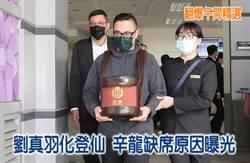 《翻爆午間精選》劉真羽化登仙 辛龍缺席原因曝光