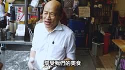 韓國瑜介紹高雄人最愛下午茶 勾起網友兒時回憶:這個好好吃!