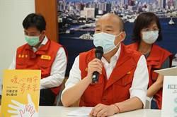 韓國瑜宣布 高雄市高中以下暫不對外開放