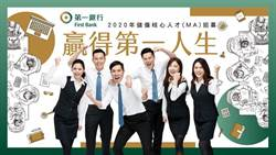 第一銀行MA招募中 進行2年上看百萬年薪