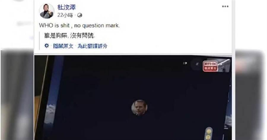 (圖/翻攝自杜汶澤臉書)