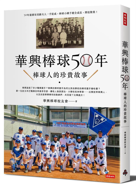 《華興棒球50年 華興棒球人的珍貴故事》/時報出版 提供
