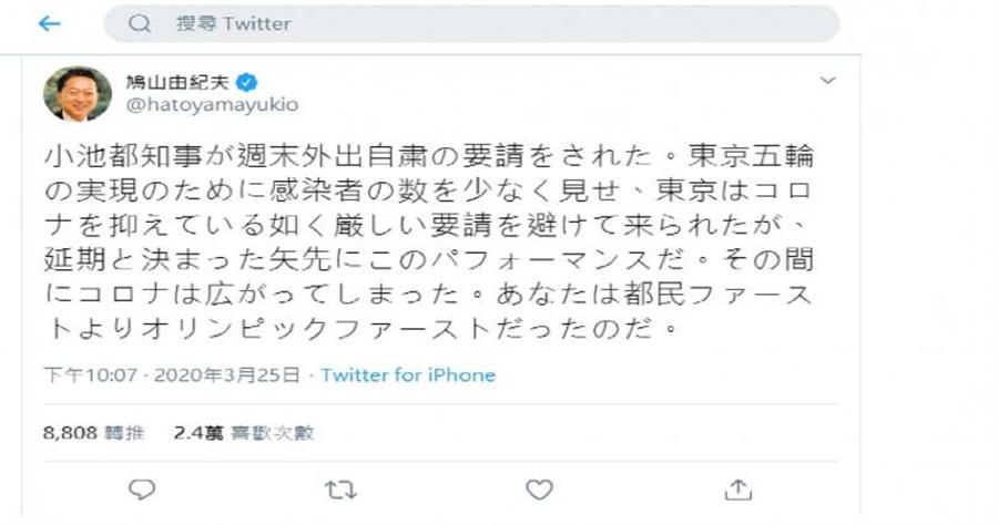 日本前首相鳩山由紀夫日前在推特炮轟東京東京都知事小池百合子。 (圖/Twitter)