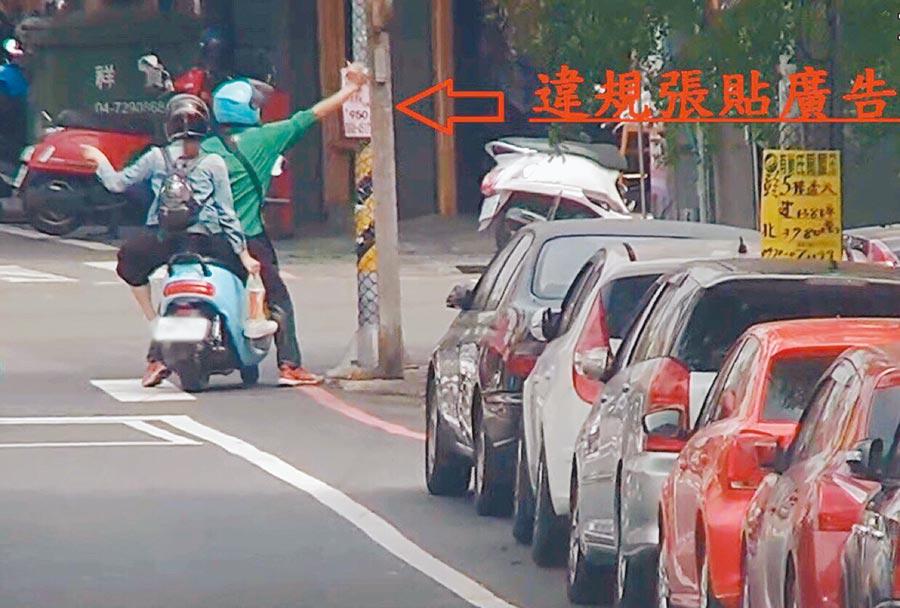 彰化市公所今年起以移動式監視器蒐證,讓濫倒垃圾、違規張貼小廣告無所遁形。(彰化市公所提供/謝瓊雲彰化傳真)