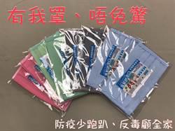 台中警辦反毒宣導送防疫口罩套