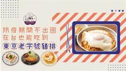 【玩FUN飯】防疫期間不出國 在台也能吃到東京老字號豬排