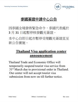 圍堵疫情 泰國即日起停發觀光簽證