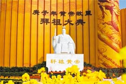 黃帝故里拜祖大典 河南鄭州舉行