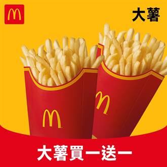 麥當勞買1送1再加碼!3大超人氣品項優惠延長