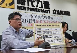 時代力量立法院黨團提出《兒少權法》及《幼照法》修正草案