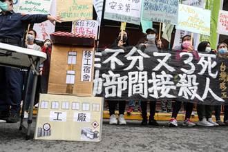 台中工廠火警移工3死 移工團體戴「口罩」勞動部前抗議