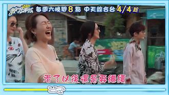 笑到肚痛!大小S四人閨蜜最真摯互動  「我們是真正的朋友」全台首播!