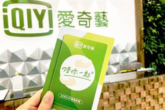 防疫在家免費追劇 愛奇藝台灣站捐萬組VIP序號