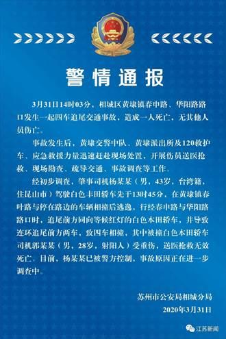 陸蘇州連環追撞車禍致一死 台灣男子肇逃被捕