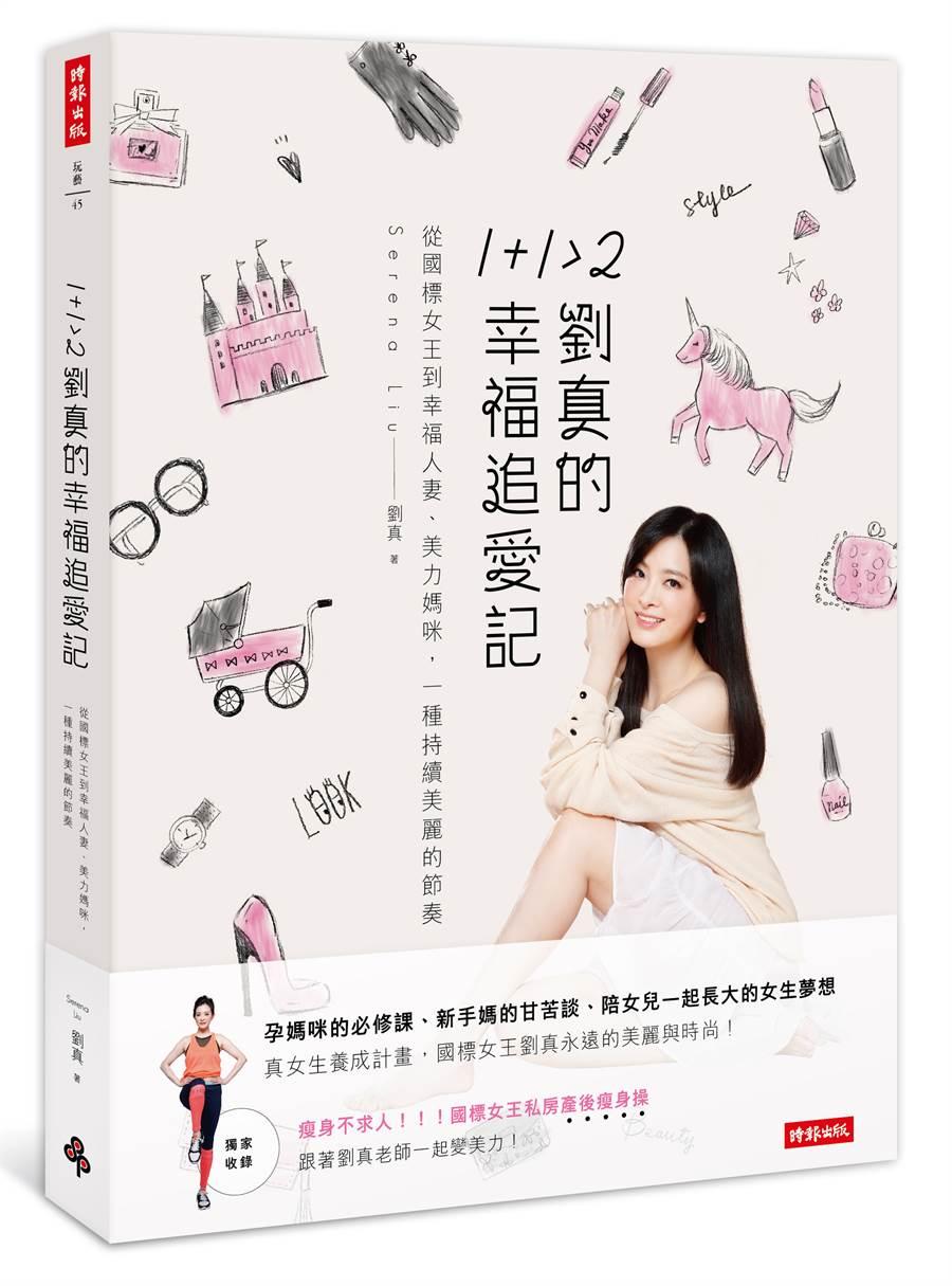 《1+1大於2 劉真的幸福追愛記》/時報出版提供