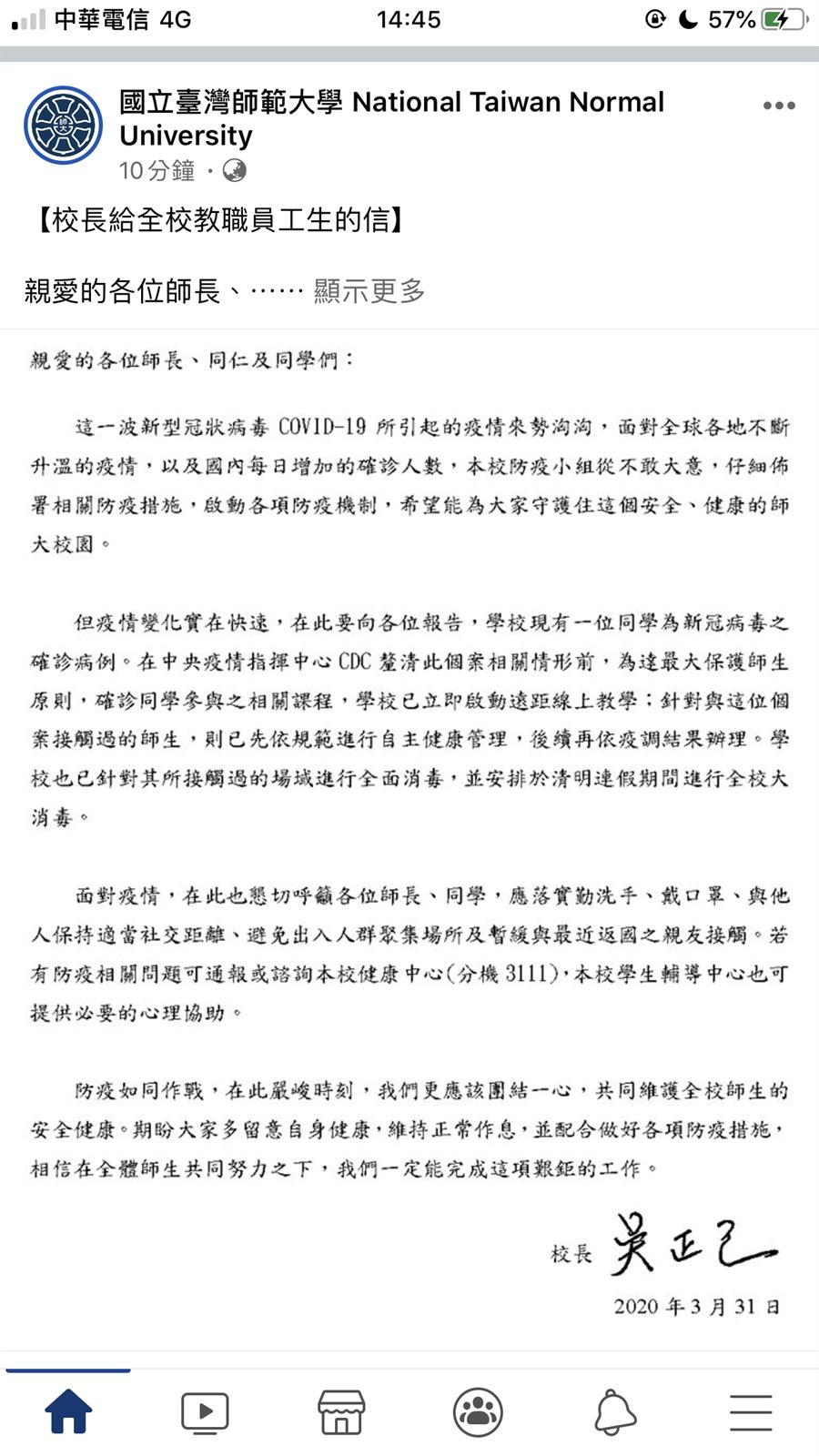 台師大1學生確診,校長發公開信證實。(圖/摘自臉書)