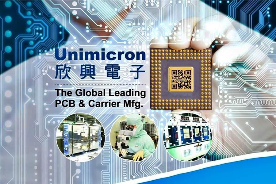 IC載板暨印刷電路板(PCB)大廠欣興。(資料照)