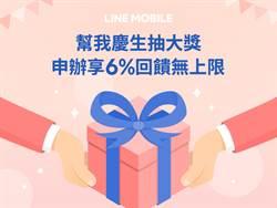 LINE MOBILE慶週年 申辦享LINE POINTS 6%回饋