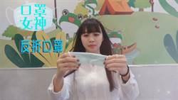 嘉縣鼓勵公廁設「口罩垃圾桶」 推自製口罩之歌影片宣傳