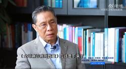 鍾南山:全球新冠疫情預計4月底轉折向下