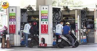 價差一角營收多1億 中油「黑箱公式」無法管?