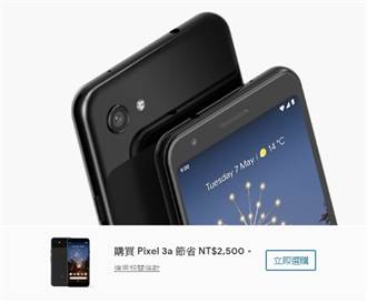 入手小省一筆 Google Pixel 3a限期降價2500