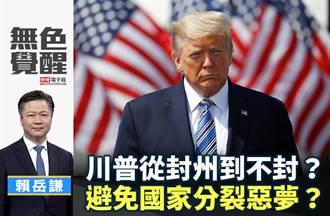 無色覺醒》賴岳謙:川普從封州到不封? 避免國家分裂惡夢?
