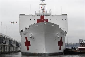 廢物利用?美軍原打算讓2醫療艦退役