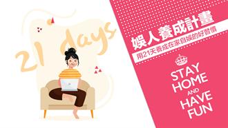 4/1-4/21拚防疫 KKTV提供21天免費序號爽追劇
