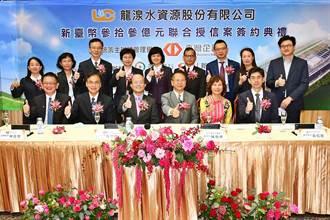 《金融股》臺企銀統籌主辦 龍湶33億元聯貸案簽約