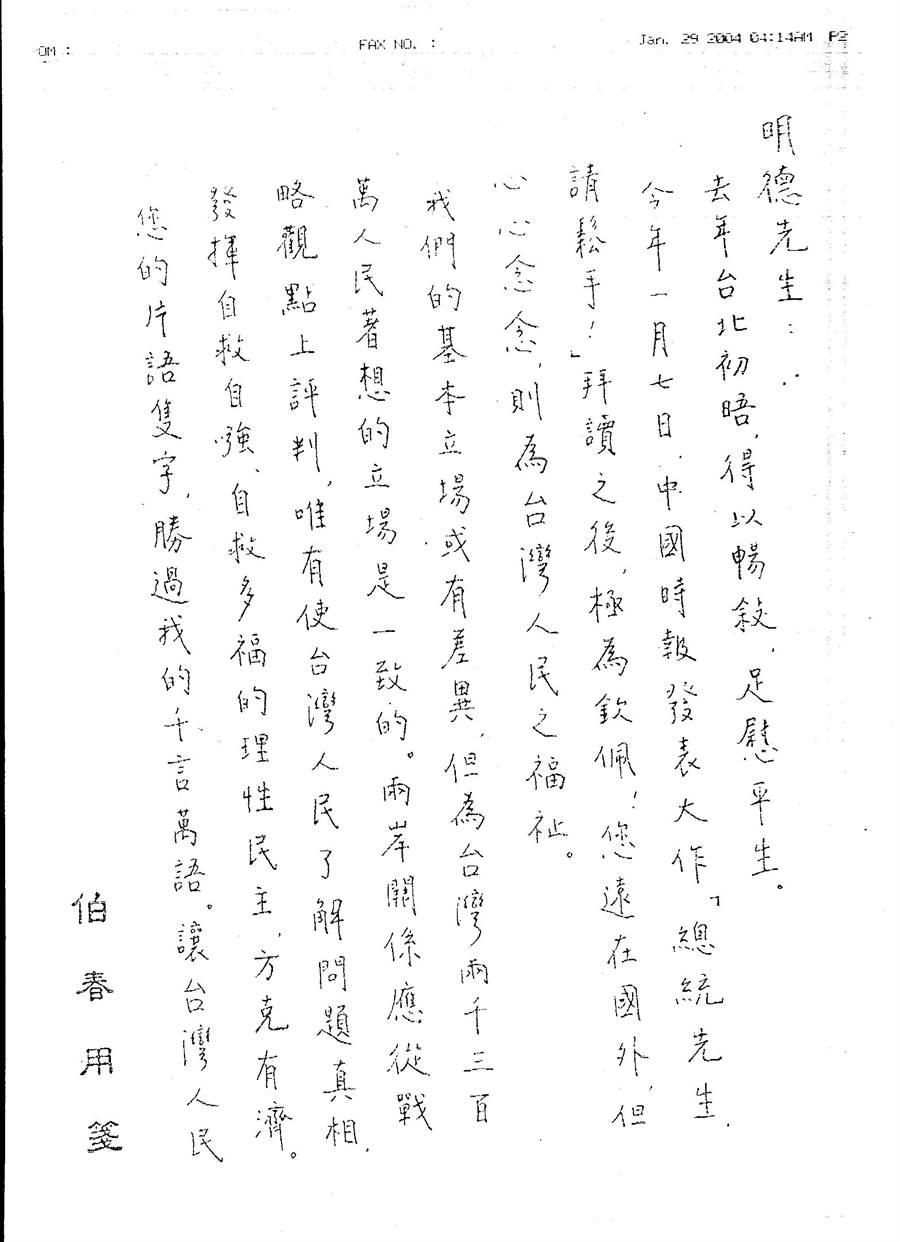 施明德還出示郝柏村跟他往來的書信寫道,「我們的基本立場或有差異,但為台灣兩千三百萬人民著想的立場是一致的.....」。施明德提供