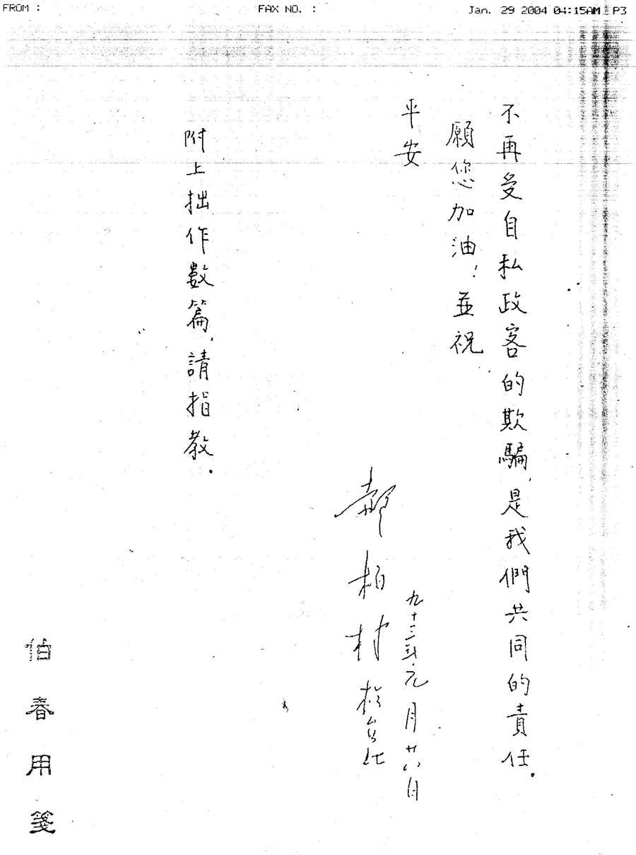 施明德還出示郝柏村跟他往來的書信寫道,「不再受自私政客的欺騙,是我們共同的責任.....」。明德提供