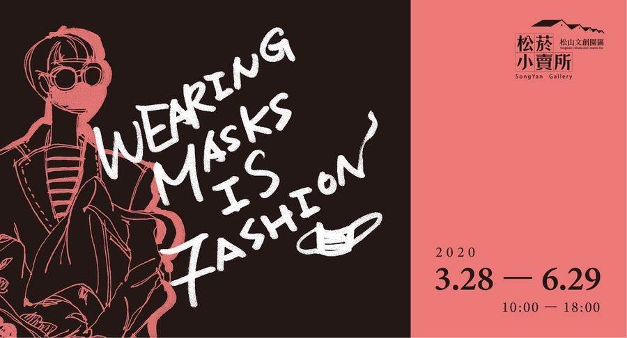 Wearing masks is FASHION特展,展覽結合時事議題,讓戴口罩也可以很時尚!(松山文創園區 提供)