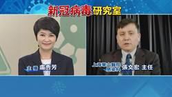中天今起推「新冠病毒研究室」系列報導 盧秀芳親訪張文宏、胡必杰