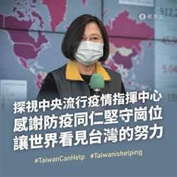 貼各國感謝文 蔡英文:台灣會和世界一起對抗疫情