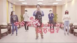 林右昌臉書跟潮流po洗手舞 點名網紅蔡阿嘎接戰帖