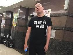 廢死聯盟不爽翁仁賢伏法 宅神3句話嗆爆