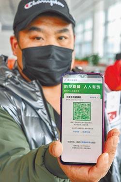 北京健康碼 適用在陸台人