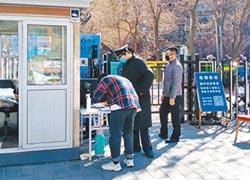 北京疫掃障礙 台人可用健康碼
