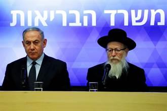 以色列71歲衛生部長染新冠!一竿子高官被隔離