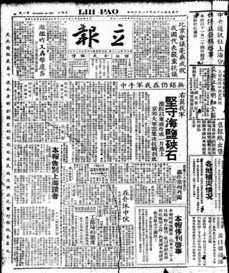 開創中國報業托拉斯 壯志未酬──看近代傳播洪流(六)