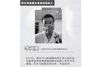 吹哨人李文亮被評定新冠疫情首批「烈士」
