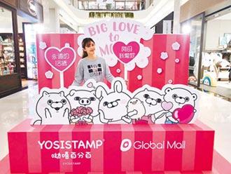 Global Mall母親節好療癒