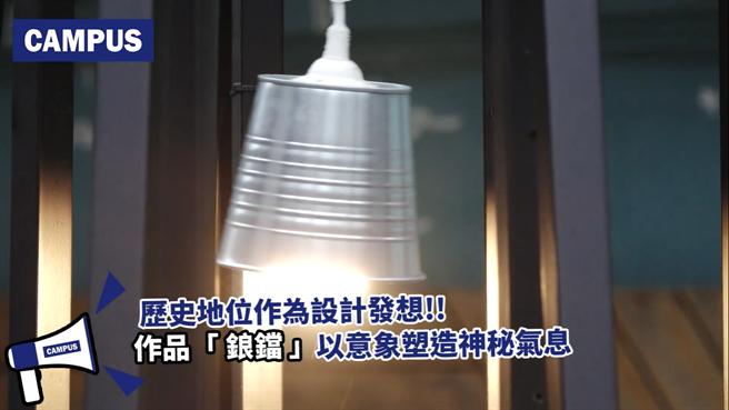 作品「鋃鐺」以空總臺灣當代文化實驗場為意象做發想,塑造神秘氣氛,中央懸吊的燈光在夜晚投射出光影,隨著擺動變化,日夜不同氛圍。(Campus編輯室提供)