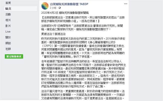 廢死聯盟針對法務部執行翁仁賢死刑,發出超過2000字的新聞稿痛批蔡政府。(摘自廢死聯盟臉書)