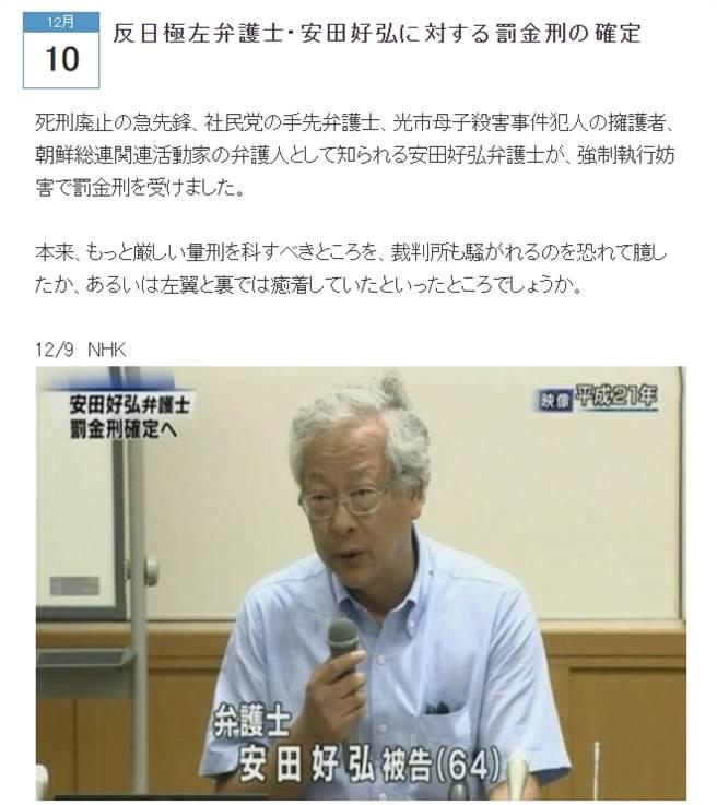 日本「人權律師」安田好弘為了替福田辯護,說出「姦屍是為了讓被害人復活」、「兇嫌相信哆啦A夢會幫忙」等離譜言論 (圖/翻攝自livedoor)