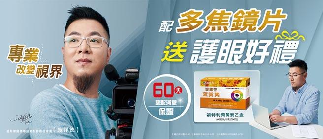 得恩堂眼鏡特別推出「漸進多焦鏡片送護眼好禮」活動。圖/業者提供
