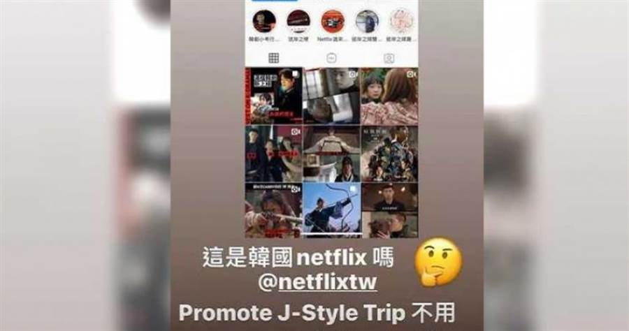 周杰倫不滿Netflix版面都是韓劇宣傳。(圖/翻攝自周杰倫IG)