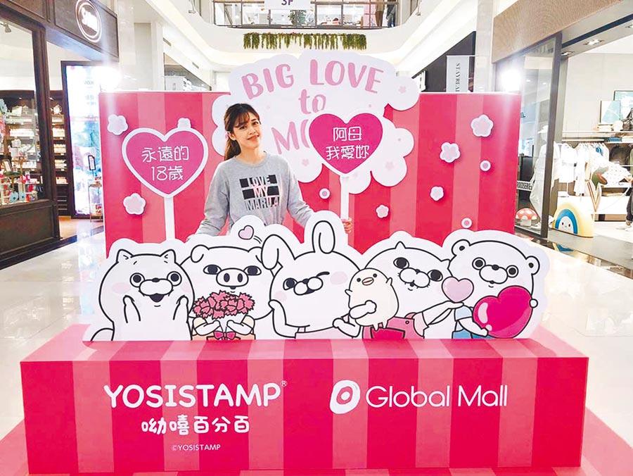 Global Mall今年母親節獨家與日本知名LINE貼圖「YOSISTAMP呦嘻百分百」合作,打造首次快閃台灣實體通路,5月13日前全台7店均設有網美打卡點。(Global Mall提供)